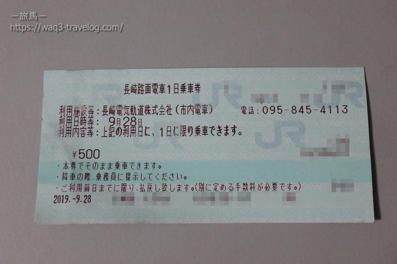長崎路面電車1日乗車券