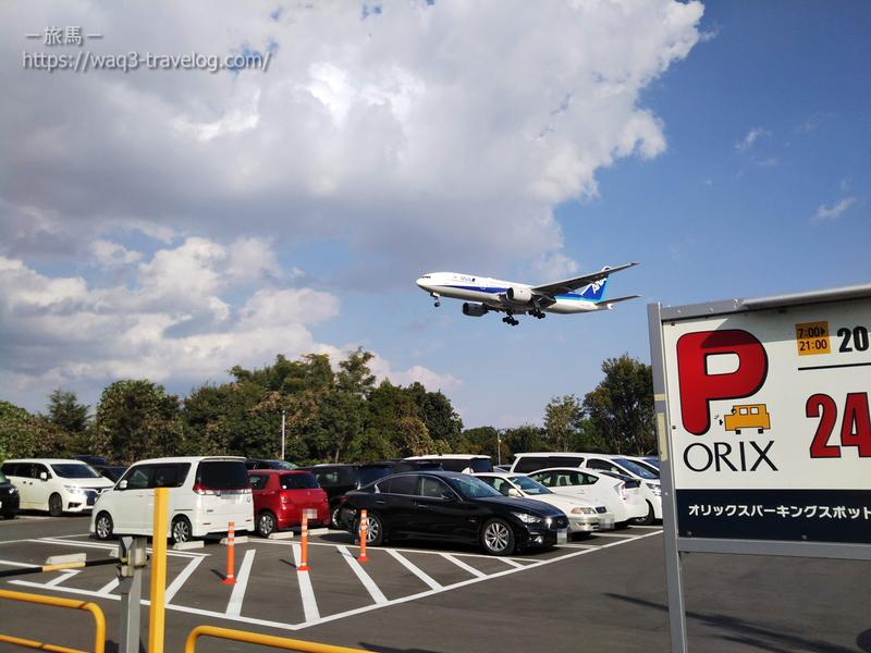パーキングの写真を撮っていたら飛行機が登場