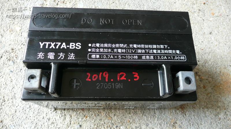 バッテリーに交換した日付を書き入れたところ