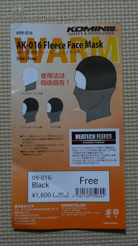 コミネAK-016フリースフェイスマスク