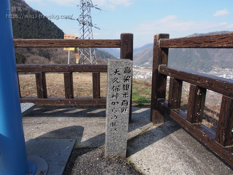 大久保峠の石碑