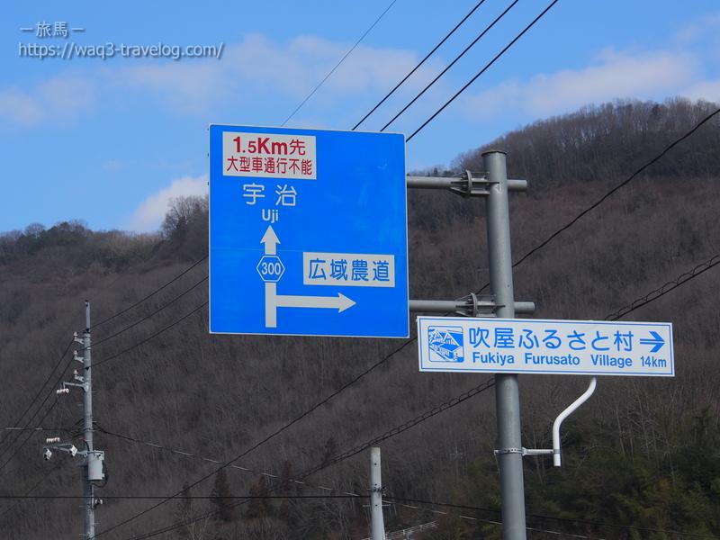 岡山県道300号線にて