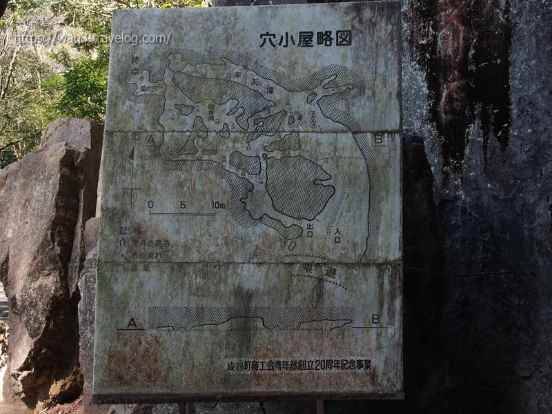 羽山第二隧道の鍾乳洞