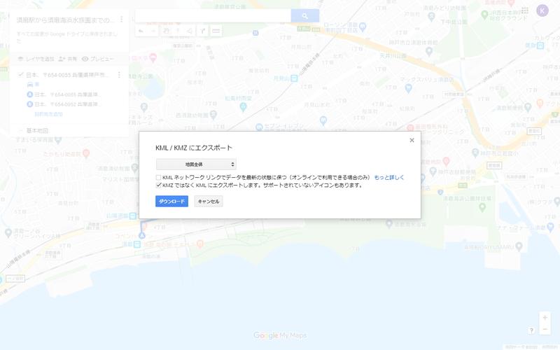GoogleMapからKMLファイルにエクスポートする