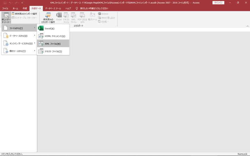 外部データからXMLファイルを選択