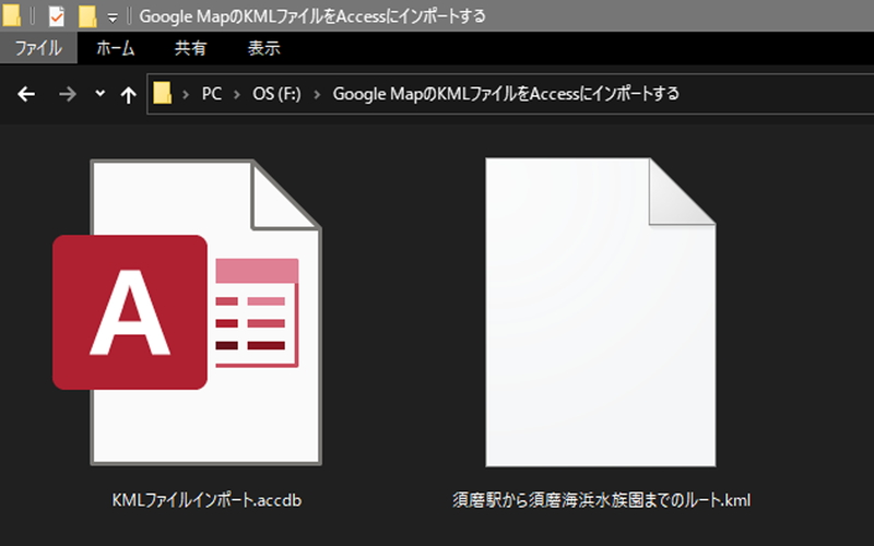 KMLファイルの拡張子をkmlからxmlに変更する