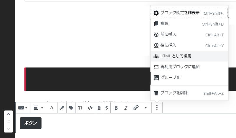 HTMLとして編集を選択する