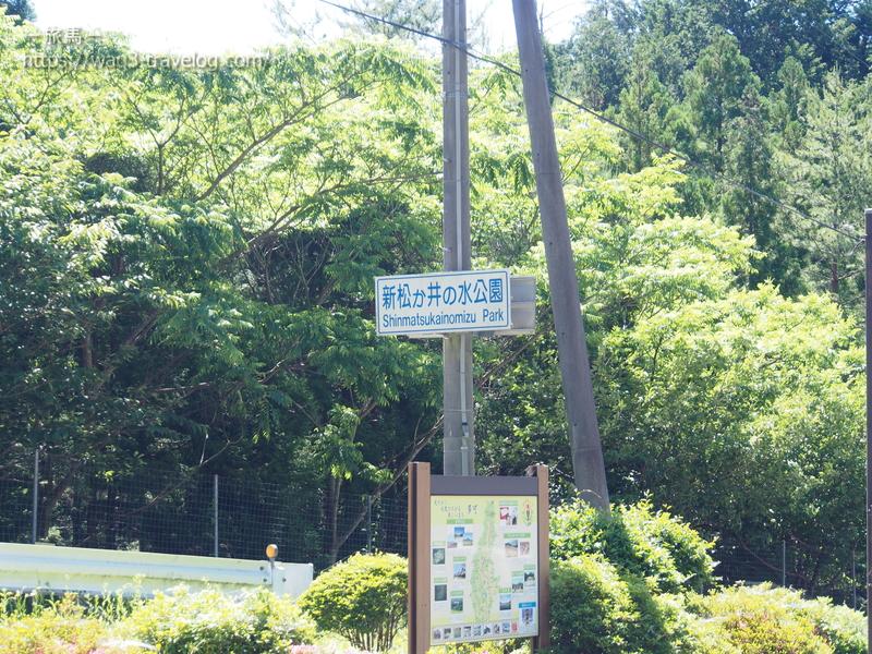 新松か井の水公園にて