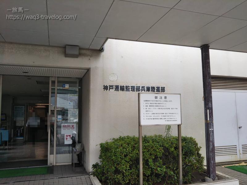 神戸運輸管理部兵庫陸運部の入口