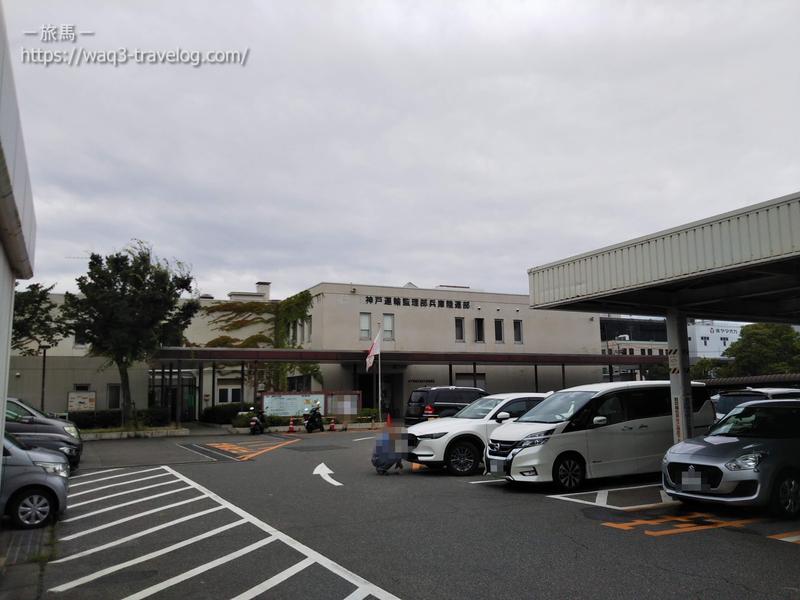 神戸運輸管理部兵庫陸運部の外観