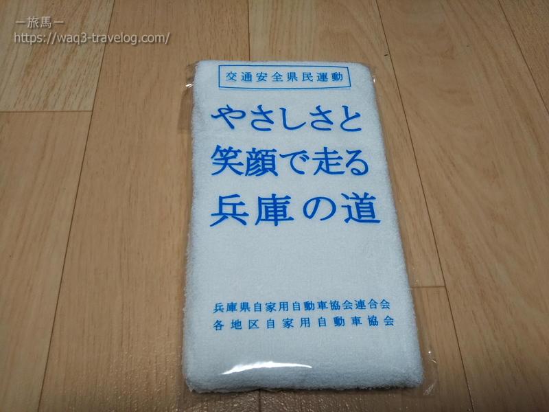 自動車協会で貰ったタオル