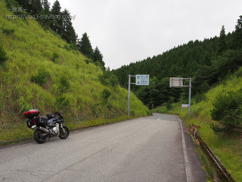 兵庫県と岡山県の県境「峰越峠」