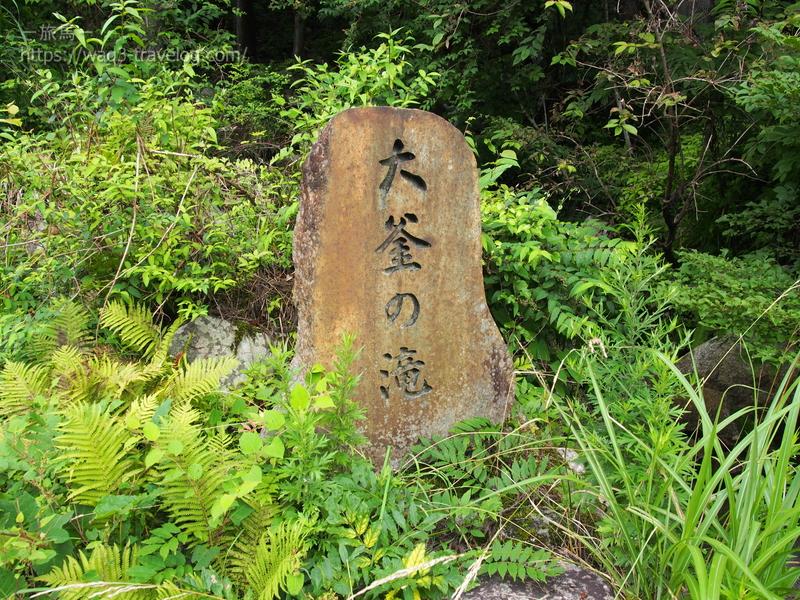 大釜の滝の看板