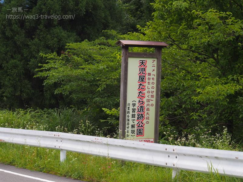 天児屋たたら遺跡公園の看板