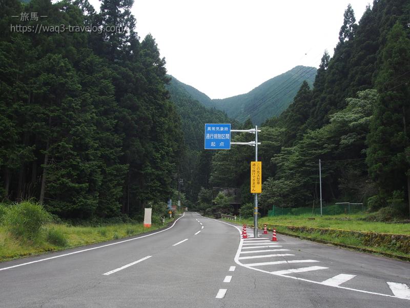 青垣峠への入口