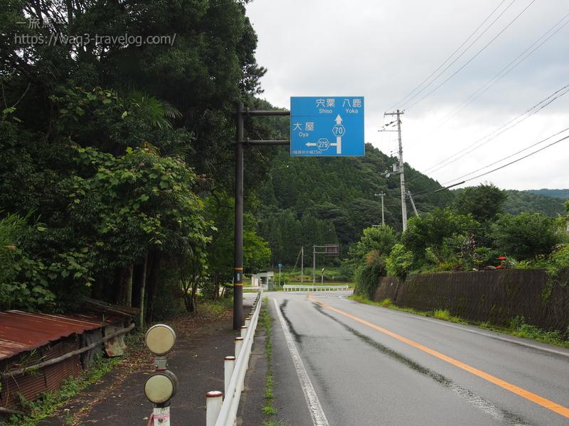 県道279号線への分岐