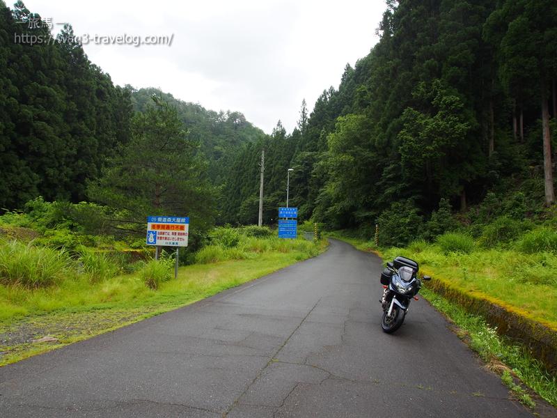 県道279号線の険道区間出口