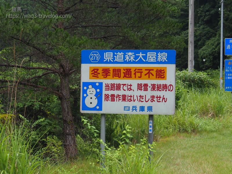 県道279号線