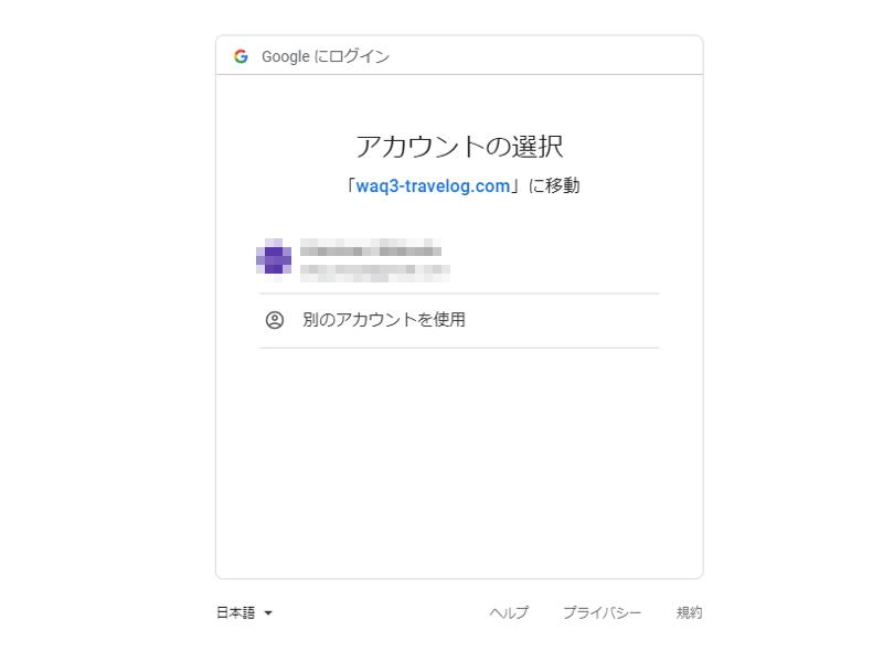 Google Analytics設定との連携設定