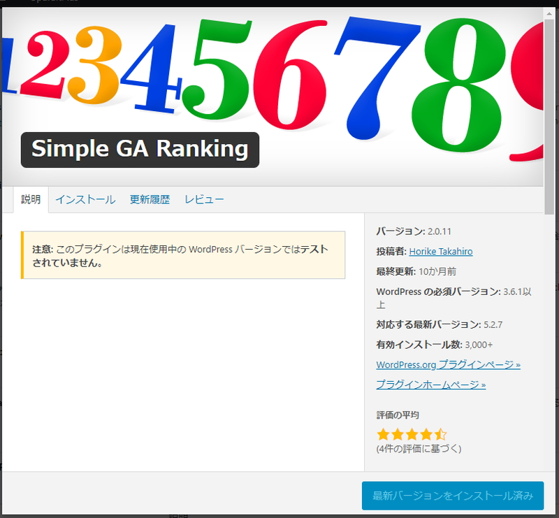 Simple GA Rankingはこのバージョンで動作確認できていない
