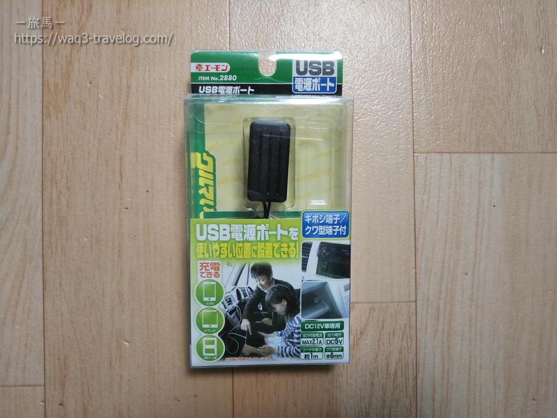 エーモン2880・USB電源ポート