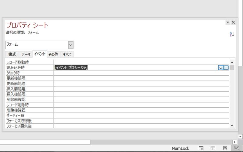 フォームの読み込み時イベントにコードを割り当て