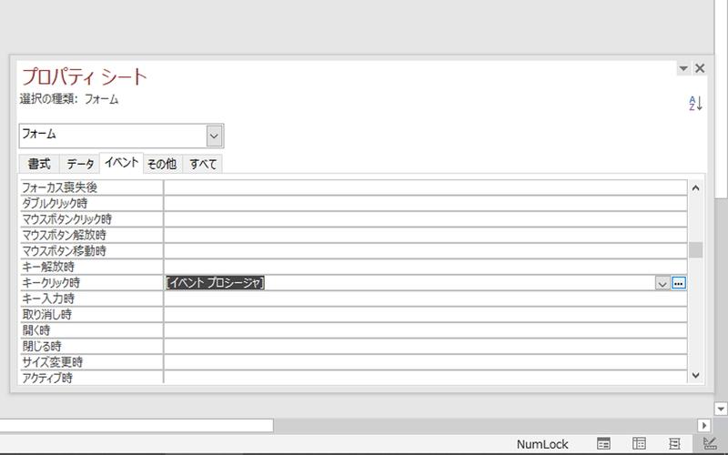 フォームのキークリック時イベントにコードを割り当て