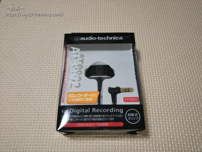 Audio-Technica AT9902