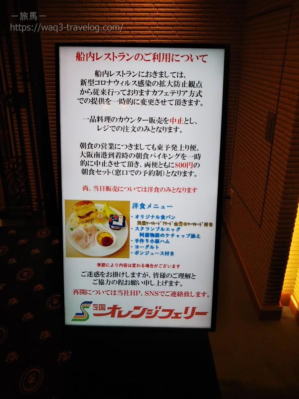 オレンジフェリーのレストラン入口
