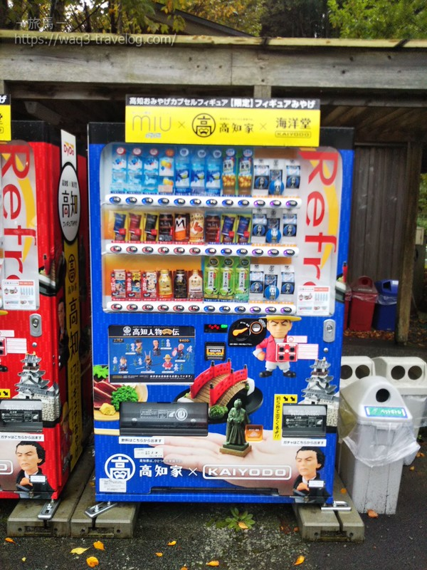 海洋堂の自動販売機
