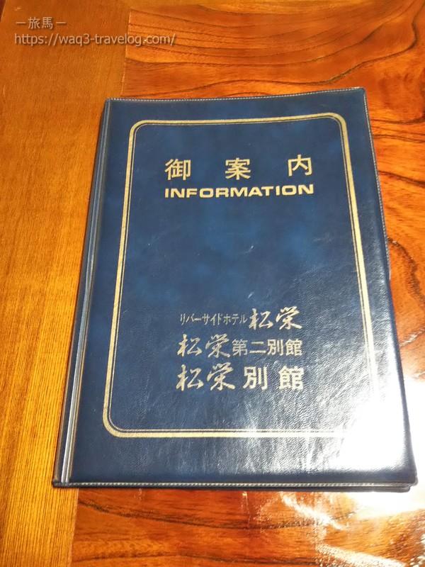 リバーサイドホテル松栄のインフォメーションブブック