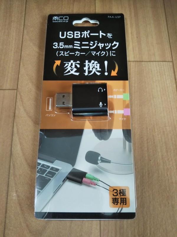 ミヨシ PAA-U3P