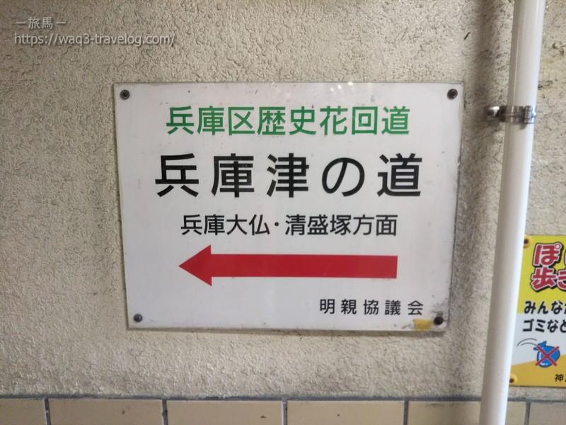 兵庫津の道への道案内