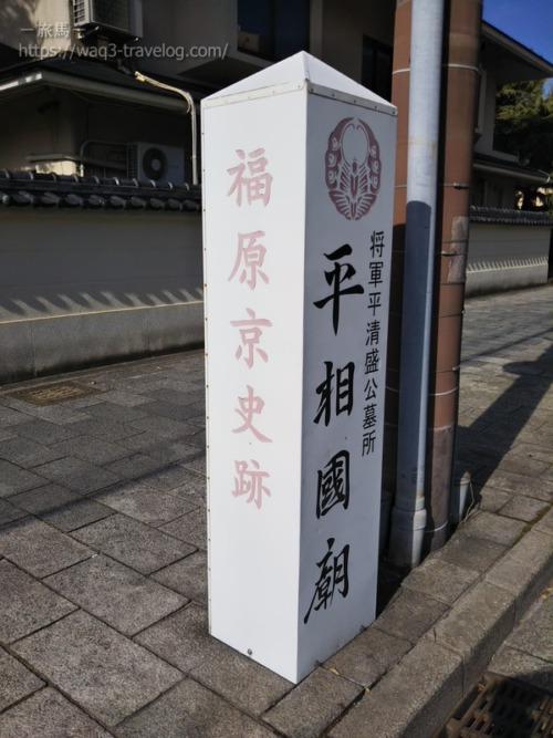能福寺の入口にある看板