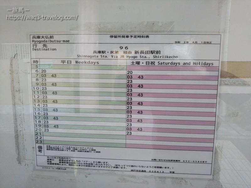 兵庫大仏前停留所の時刻表