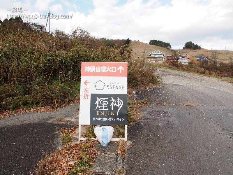 神鍋山登山口