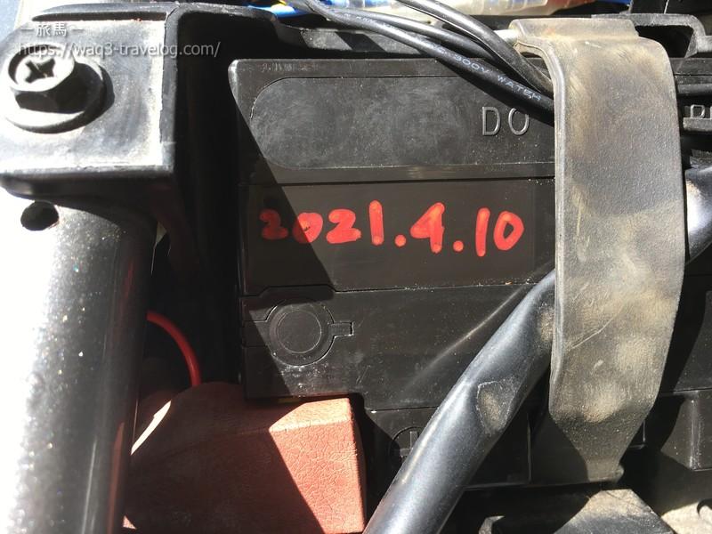 バッテリーに交換した日付を記入