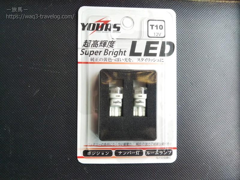 交換用のT10型LED