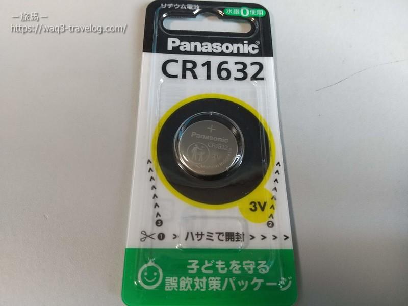 スマートキーの電池CR1632
