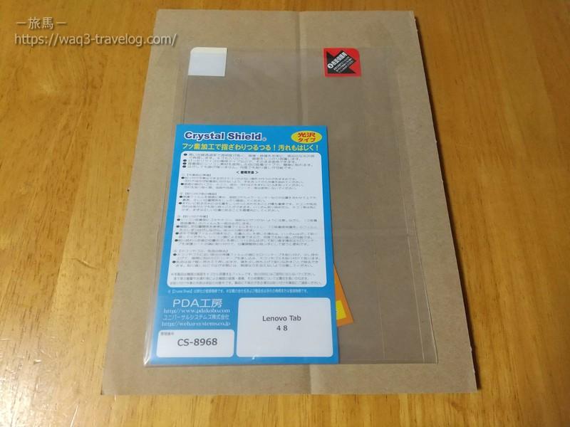 PDA工房の画面保護シート