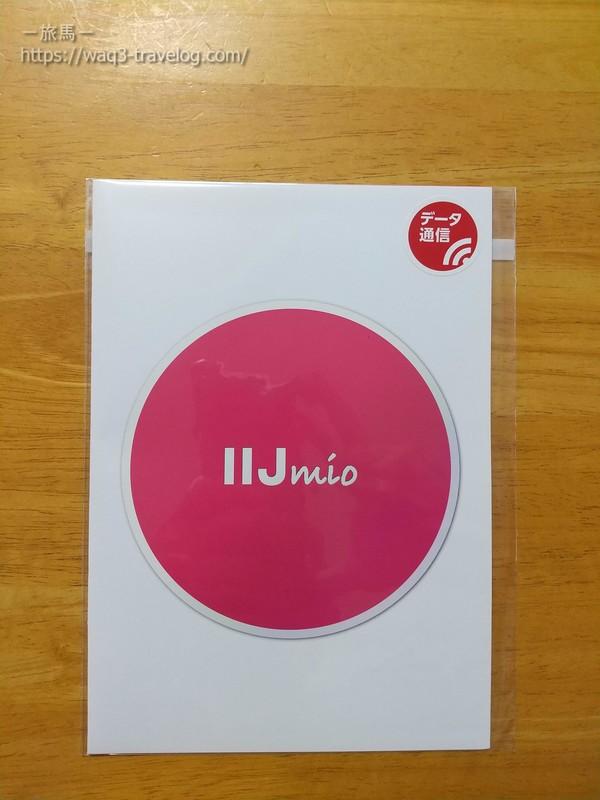 IIJmioから届いたSIMカード