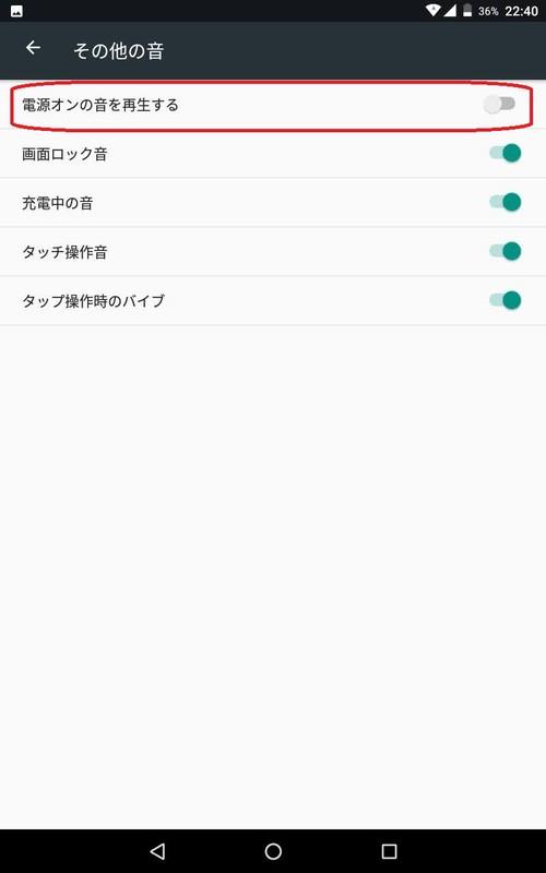 Lenovo tab 4 8の設定画面
