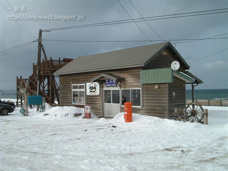 JR北海道 北浜駅