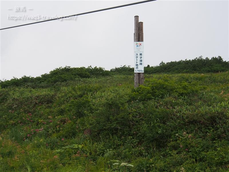 八方尾根 長野オリンピック男子滑降スタート地点跡